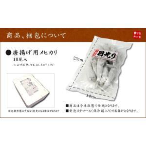 メヒカリ唐揚げ(無頭)10尾入×5パック(目光、めひかり)《ref-mx1》[[メヒカリ唐揚げ-5p]|ichijyo|06