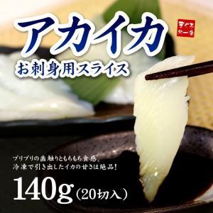 アカイカお刺身用スライス140g(20切入)お刺身カット済。(お寿司、海鮮丼、手巻寿司、いか、烏賊)《ref-sq2》[[アカイカスライス]|ichijyo
