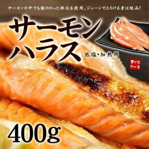 サーモンの、一番脂ののった部分だけをたっぷり400g!下味が付いていますので解凍して焼くだけで旨みた...