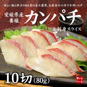 カンパチお刺身スライス10切(80g) 国産【kps】《re...