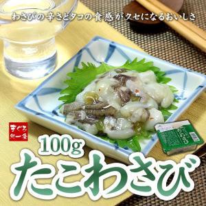 たこわさび100gパック《ref-oct1》[[たこわさび100g]|ichijyo
