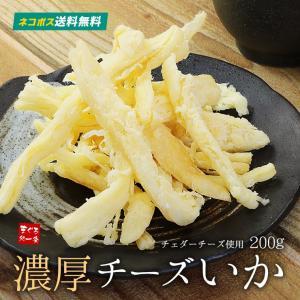 送料無料 濃厚チーズいか 200g(ネコポス 常温 同梱不可)[[チーズいか]|ichijyo
