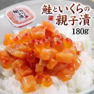 送料無料 鮭といくらの親子漬け200g #元気いただきますプロジェクト(水産物)《ref-soy1》...