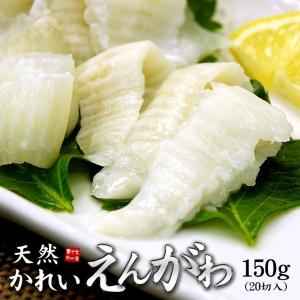 天然カレイのエンガワ150g(20枚入)スライス済み(刺身、手巻き寿司、海鮮丼)《ref-hi1》yd5[[カレイエンガワ]の画像