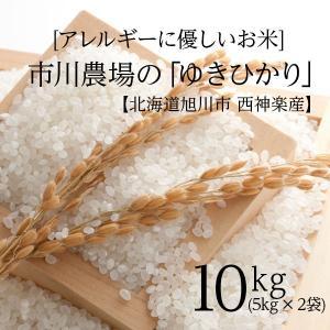 ゆきひかりは「アレルギー」に優しいお米と言われています。 粘りが少なくアミロースがやや高い品種で タ...