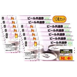 新 ビール券 350ml (缶ビール2缶) 10枚 袋付 新デザイン ギフト券 (四社共通) 商品券...