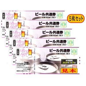 新 ビール券 350ml (缶ビール2缶) 5枚 袋付 新デザイン ギフト券 (四社共通) 商品券 ...