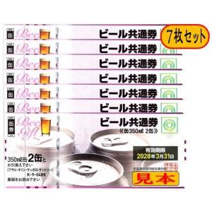 新 ビール券 350ml (缶ビール2缶) 7枚 袋付 新デザイン ギフト券 (四社共通) 商品券 ...