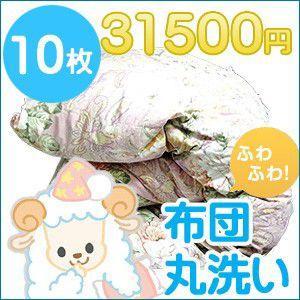 布団クリーニング クリーニング 丸洗い 10枚セット 送料無料 布団丸洗い ふとんクリーニング 羽毛布団 羊毛布団|ichikawa929