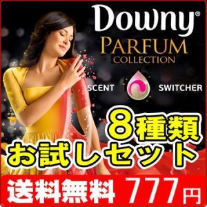 アジアンダウニー8種類お試しセットタイムレス入り 送料無料 ダウニーお試しセット柔軟剤|ichikawa929