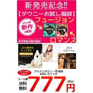 アジアンダウニー8種類お試しセットタイムレス入り 送料無料 ダウニーお試しセット柔軟剤|ichikawa929|02