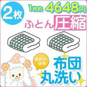 圧縮付き 布団クリーニング 2枚セット 送料無料 ふとんクリーニング 布団丸洗い|ichikawa929