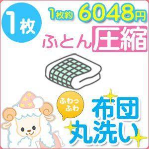 圧縮付き 布団クリーニング 1枚 送料無料 ふとんクリーニング 布団丸洗い|ichikawa929