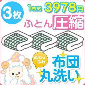 圧縮付き 布団クリーニング 3枚セット 送料無料 ふとんクリーニング 布団丸洗い|ichikawa929