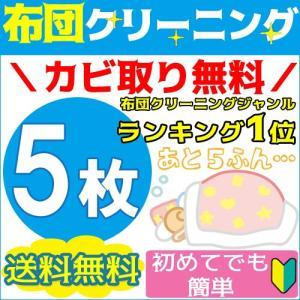 布団クリーニング クリーニング 丸洗い 5枚セット 送料無料 布団丸洗い ふとんクリーニング 羽毛布団 羊毛布団|ichikawa929