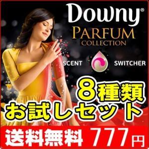 アジアンダウニー8種類お試しセットタイムレス入り 送料無料 ダウニーお試しセット柔軟剤 ichikawa929