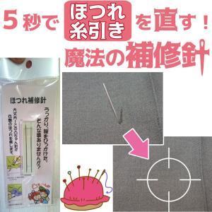 ほつれ補修針★あらゆるほつれ・糸引きを直す魔法の針  送料無料 凸ちゃん針 2本セット ichikawa929