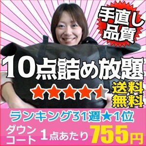 宅配クリーニング「まとめ10(テン)」31週ランキング1位 全国送料無料|ichikawa929