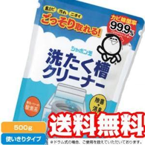 シャボン玉石けん★洗たく槽クリーナー 500g 【送料無料】洗濯槽クリーナー