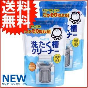 シャボン玉石けん 洗たく槽クリーナー 500g×2袋 送料無料 洗濯槽クリーナー
