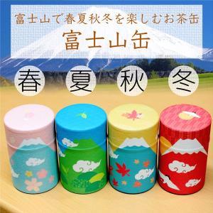 茶筒 富士山の春夏秋冬を楽しめる茶筒 和紙張り缶 100g用缶 1缶 茶缶 「富士山缶」