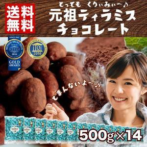 500g入×14袋セット 日本全国送料無料 ●元祖ティラミスチョコレート500g ローストアーモンド...