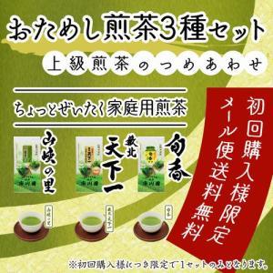 おためし煎茶3種セット