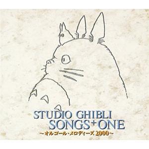 スタジオジブリ・ソングス+1〜 [CD] オルゴール