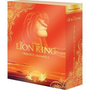ライオン・キング トリロジー MovieNEX(期間限定)(Blu-ray+DVD+デジタルコピー(クラウド対応)+MovieNEXワールド)