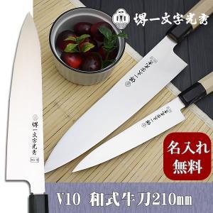 包丁 堺一文字光秀  V金10号 和式牛刀210mm【送料無料】|ichimonji