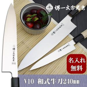包丁 堺一文字光秀  V金10号 和式牛刀240mm【送料無料】|ichimonji