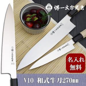 包丁 堺一文字光秀  V金10号 和式牛刀270mm【送料無料】|ichimonji