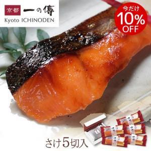 ■商品内容:5切(1切約90g) ■原材料:西京味噌(米、大豆(遺伝子組み換えでない)、食塩、その他...