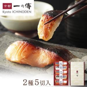 ■商品内容:銀だら(約90g×2切)、さけ(約90g×3切) ■原材料:西京味噌(米、大豆(遺伝子組...
