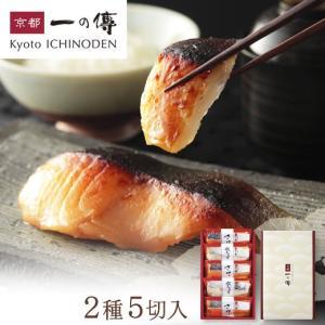 ■商品内容:さけ(約90g×3切)、銀ひらす(約90g×2切) ■原材料:西京味噌(米、大豆(遺伝子...