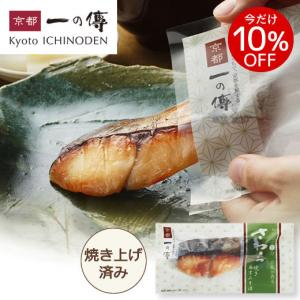 ■原材料:さわら、西京味噌(米、大豆(遺伝子組み換えでない)、食塩、その他)、砂糖、食塩、酒、魚醤、...