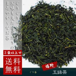 3袋以上で送料無料 嬉野玉緑茶 100g 日本茶 緑茶 茶葉 佐賀県 嬉野 ぐり茶