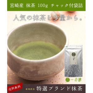 抹茶 お薄 宮崎抹茶 100g 日本茶 緑茶 パウダー 粉末 ゆうメール 送料無料