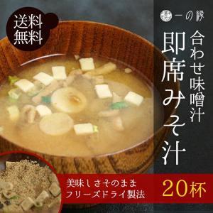 合わせ味噌汁 フリーズドライ製法 214g(10.7g×20袋)  20杯分(業務用)の画像