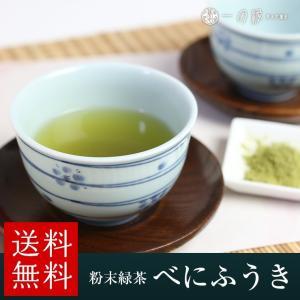 緑茶 鹿児島県産 べにふうき 粉末緑茶 50g×4 お茶 日...
