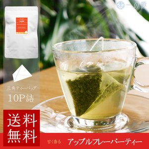 緑茶 アップル フレーバーティー 2.5g×10p ティーバッグ リンゴ 林檎 国産茶葉 日本茶 送料無料の画像