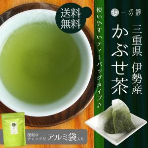 名称:深蒸し茶ティーバッグ 内容量:5g×24P 原材料名:緑茶(三重県) 賞味期限:製造日より10...