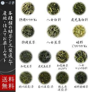名称:煎茶、くき茶、深蒸し茶、玉緑茶 内容量:100g×3 原材料名:緑茶(各産地) 賞味期限:製造...