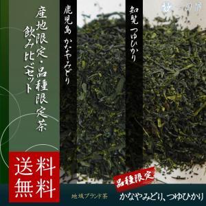 名称:煎茶 原材料名:かなやみどり/緑茶(鹿児島)、つゆひかり/緑茶(知覧) 内容量:各70g(合計...
