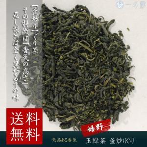 お茶 緑茶 嬉野玉緑茶 釜炒りぐり 茶葉 100g チャック付き袋  ぐり茶