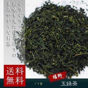 お茶 緑茶 嬉野玉緑茶 100g×3 チャック付き袋  ぐり茶 嬉野 佐賀 日本茶 茶葉