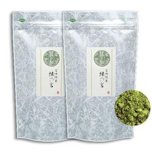 抹茶 宮崎抹茶 「縁の宮」 200g (100g×2) 有機茶葉100% 日本茶 緑茶 パウダー 粉...