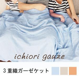 ガーゼケット日本製 シングル 綿100%三河木綿 3重織りガーゼケット     エアリーガーゼ約140×190cm|ichiori-inc