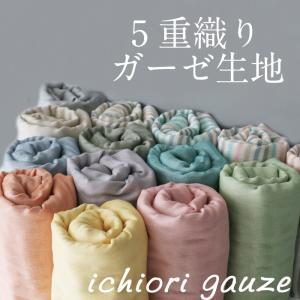 ガーゼ生地 5重織 日本製 三河木綿 14色の彩り  ふんわりしっとりガーゼ 約140cmx200cm|ichiori-inc