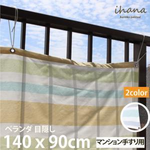 ベランダ目隠しおしゃれマンションihanaイハナ140x90cm|ichiorishade-shop